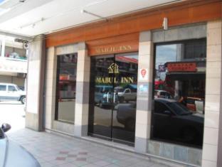 /ar-ae/mabul-inn/hotel/semporna-my.html?asq=jGXBHFvRg5Z51Emf%2fbXG4w%3d%3d