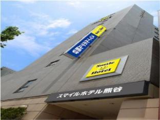 /cs-cz/smile-hotel-kumagaya/hotel/saitama-jp.html?asq=jGXBHFvRg5Z51Emf%2fbXG4w%3d%3d