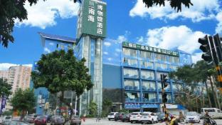 /da-dk/huangma-holiday-nanhai-museum-hotel/hotel/haikou-cn.html?asq=jGXBHFvRg5Z51Emf%2fbXG4w%3d%3d