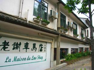 /ca-es/la-maison-du-lao-shay-a-dali/hotel/dali-cn.html?asq=jGXBHFvRg5Z51Emf%2fbXG4w%3d%3d
