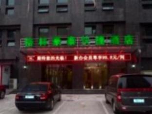 /ar-ae/greentree-inn-handan-train-station-express-hotel/hotel/handan-cn.html?asq=jGXBHFvRg5Z51Emf%2fbXG4w%3d%3d