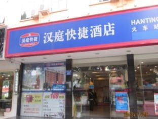 /bg-bg/hanting-express-fuzhou-railway-station/hotel/fuzhou-cn.html?asq=jGXBHFvRg5Z51Emf%2fbXG4w%3d%3d