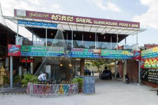 /zh-cn/sakal-guesthouse/hotel/sihanoukville-kh.html?asq=jGXBHFvRg5Z51Emf%2fbXG4w%3d%3d