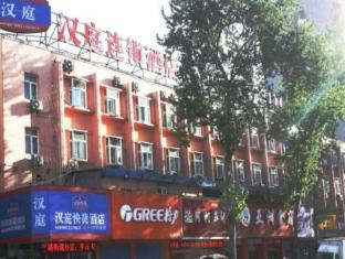 Hanting Hotel Xian North Street Subway Station