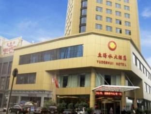 /da-dk/shaoxing-yudeshui-hotel/hotel/shaoxing-cn.html?asq=jGXBHFvRg5Z51Emf%2fbXG4w%3d%3d