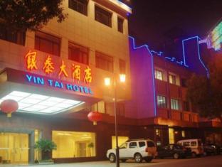 /da-dk/shaoxing-yintai-hotel/hotel/shaoxing-cn.html?asq=jGXBHFvRg5Z51Emf%2fbXG4w%3d%3d