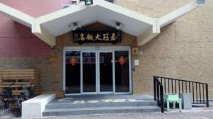/zh-tw/chiayi-crown-hotel/hotel/chiayi-tw.html?asq=jGXBHFvRg5Z51Emf%2fbXG4w%3d%3d