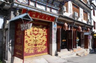 /ca-es/dali-jims-tibetan-hotel/hotel/dali-cn.html?asq=jGXBHFvRg5Z51Emf%2fbXG4w%3d%3d