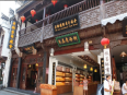 Huangshan Oldstreet International Youth Hostel