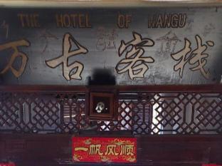 /bg-bg/lijiang-wangu-inn/hotel/lijiang-cn.html?asq=jGXBHFvRg5Z51Emf%2fbXG4w%3d%3d