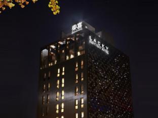/cs-cz/boutique-hotel-lacky/hotel/daejeon-kr.html?asq=jGXBHFvRg5Z51Emf%2fbXG4w%3d%3d
