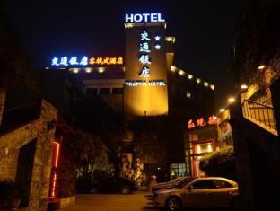 /ar-ae/chengdu-traffic-hotel/hotel/chengdu-cn.html?asq=jGXBHFvRg5Z51Emf%2fbXG4w%3d%3d