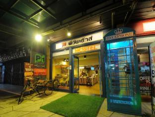 /ja-jp/p1-house/hotel/phitsanulok-th.html?asq=jGXBHFvRg5Z51Emf%2fbXG4w%3d%3d