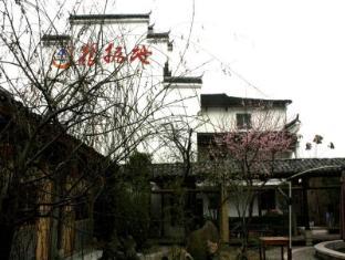 Zhangjiajie Base Area International Youth Hostel