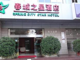 /ca-es/spring-city-star-hotel-jifeng-branch/hotel/kunming-cn.html?asq=jGXBHFvRg5Z51Emf%2fbXG4w%3d%3d