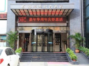/bg-bg/wuhan-carnival-fashion-hotel/hotel/wuhan-cn.html?asq=jGXBHFvRg5Z51Emf%2fbXG4w%3d%3d