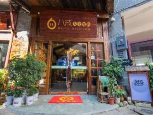/de-de/zhangjiajie-bajie-ren-wen-hotel/hotel/zhangjiajie-cn.html?asq=jGXBHFvRg5Z51Emf%2fbXG4w%3d%3d