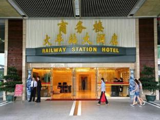 /da-dk/shenzhen-railway-station-hotel/hotel/shenzhen-cn.html?asq=jGXBHFvRg5Z51Emf%2fbXG4w%3d%3d
