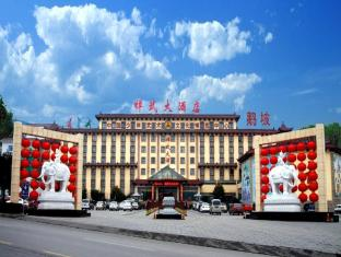 /bg-bg/dengfeng-chanwu-hotel/hotel/zhengzhou-cn.html?asq=jGXBHFvRg5Z51Emf%2fbXG4w%3d%3d