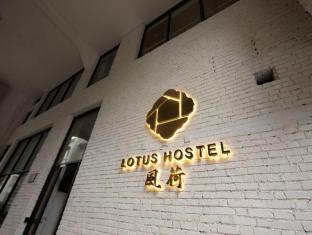 /da-dk/lotus-international-youth-hostel/hotel/hangzhou-cn.html?asq=jGXBHFvRg5Z51Emf%2fbXG4w%3d%3d