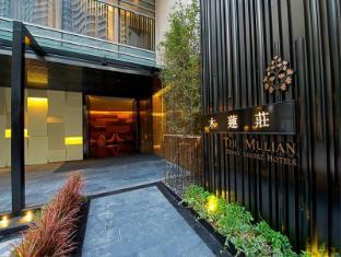 /da-dk/the-mulian-hotel/hotel/guangzhou-cn.html?asq=jGXBHFvRg5Z51Emf%2fbXG4w%3d%3d
