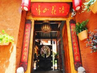 /ca-es/lijiang-banshan-huayu-inn/hotel/lijiang-cn.html?asq=jGXBHFvRg5Z51Emf%2fbXG4w%3d%3d