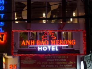 /da-dk/anh-dao-mekong-hotel/hotel/can-tho-vn.html?asq=jGXBHFvRg5Z51Emf%2fbXG4w%3d%3d