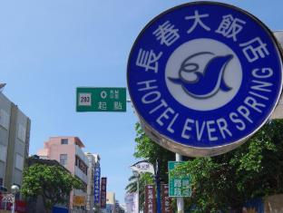 /zh-cn/hotel-ever-spring/hotel/penghu-tw.html?asq=jGXBHFvRg5Z51Emf%2fbXG4w%3d%3d