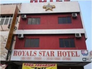 /bg-bg/royals-star-hotel/hotel/seremban-my.html?asq=jGXBHFvRg5Z51Emf%2fbXG4w%3d%3d