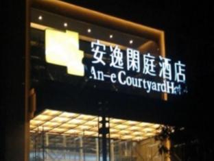 Ane Courtyard Hotel Yibin Branch