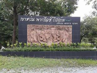 /ar-ae/khaolon-paradise-resort/hotel/nakhon-nayok-th.html?asq=jGXBHFvRg5Z51Emf%2fbXG4w%3d%3d