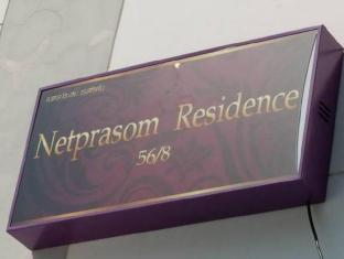 Netprasom Residence