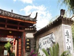 /da-dk/lijiang-xunniuge-guest-house/hotel/lijiang-cn.html?asq=jGXBHFvRg5Z51Emf%2fbXG4w%3d%3d