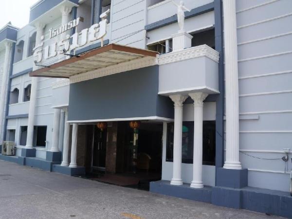 Khon Kaen Ruenrum Hotel Khon Kaen