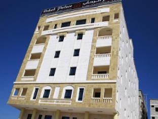 Al Rehab Palace