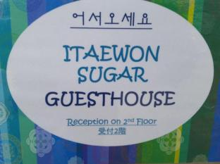 Itaewon Sugar Guesthouse