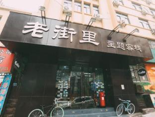 /de-de/qingdao-lejiaxuan-nostalgia-theme-inn/hotel/qingdao-cn.html?asq=jGXBHFvRg5Z51Emf%2fbXG4w%3d%3d