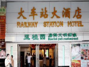Shenzhen Railway Station West Building Hotel