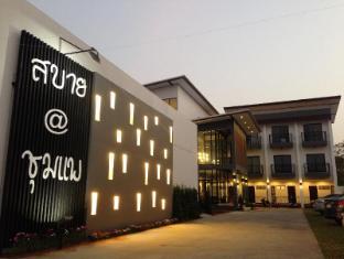 /ar-ae/sabai-chumphae-hotel/hotel/chum-phae-th.html?asq=jGXBHFvRg5Z51Emf%2fbXG4w%3d%3d