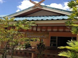 /ar-ae/vitsakorn-mansion/hotel/nakhon-si-thammarat-th.html?asq=jGXBHFvRg5Z51Emf%2fbXG4w%3d%3d