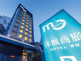 /zh-tw/hotel-mu/hotel/taoyuan-tw.html?asq=jGXBHFvRg5Z51Emf%2fbXG4w%3d%3d