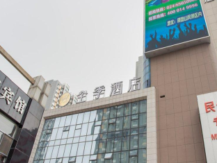 JI Hotel Shenyang Railway Station Branch