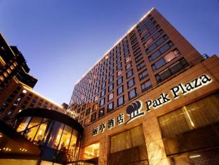 /ru-ru/park-plaza-wangfujing-hotel/hotel/beijing-cn.html?asq=jGXBHFvRg5Z51Emf%2fbXG4w%3d%3d