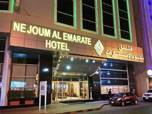 نجوم الإمارات للشقق الفندقية