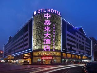 /da-dk/ztl-hotel-shenzhen/hotel/shenzhen-cn.html?asq=jGXBHFvRg5Z51Emf%2fbXG4w%3d%3d