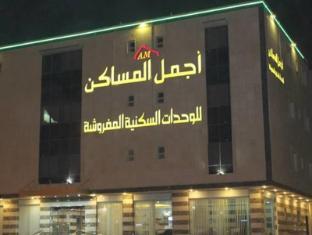 Ajmal Almsaken Furnished Apartments