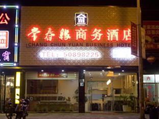 /ar-ae/changchunyuan-business-hotel-pudong-shanghai/hotel/shanghai-cn.html?asq=jGXBHFvRg5Z51Emf%2fbXG4w%3d%3d