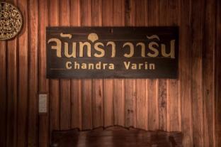 /ar-ae/chandra-varin-hometel/hotel/chiangkhan-th.html?asq=jGXBHFvRg5Z51Emf%2fbXG4w%3d%3d