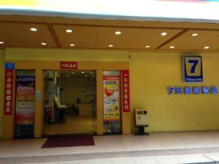 7 Days Inn Guangzhou Guihua Gang Branch