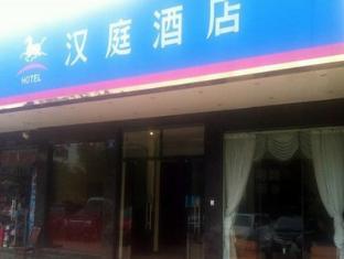 Hanting Hotel Guangzhou Tianpingjia